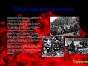 Партизанское движение – вооруженная борьба советского народа против немецко-