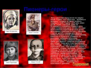 Пионеры-герои  Весь советский народ встал на защиту своей Родины. Все взросл