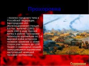 Прохоровка - поселок городского типа в Российской Федерации, Белгородская об