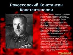 Рокоссовский Константин Константинович (09(21).12.1896-03.08.1968), советски