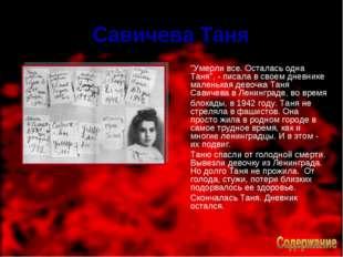 """Савичева Таня """"Умерли все. Осталась одна Таня"""", - писала в своем дневнике ма"""