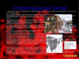 Сталинградская битва – одно из величайших сражений Отечественной войны, разв