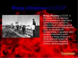 Фонд обороны в СССР Фонд обороны в СССР, в Великую Отечественную войну денеж