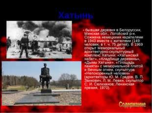 Хатынь - бывшая деревня в Белоруссии, Минская обл., Логойский р-н. Сожжена не