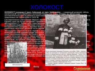 ХОЛОКОСТ ХОЛОКОСТ (холокауст) (англ. holocaust, от греч. holokaustos — сожже