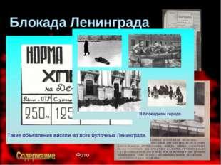 Блокада Ленинграда –с 8 сентября 1941 года. Фашисты окружили Ленинград со вс