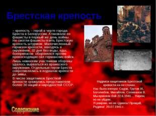 Брестская крепость – крепость – герой в черте города Бреста в Белоруссии. Ат