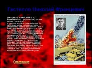 Гастелло Николай Францевич (23.04(06.05).1907-26.06.1941 гг.) – военный летч