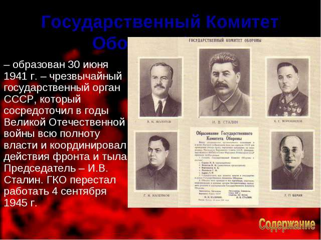 Государственный Комитет Обороны (ГКО) – образован 30 июня 1941 г. – чрезвыча...