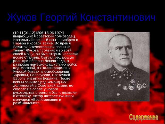 Жуков Георгий Константинович (19.11(01.12)1896-18.06.1974) — выдающийся сове...