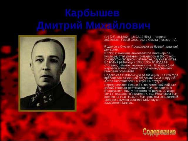 Карбышев Дмитрий Михайлович (14 (26).10.1880 – 18.02.1945гг.) – генерал-лейт...