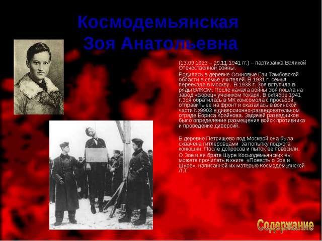 Космодемьянская Зоя Анатольевна (13.09.1923 – 29.11.1941 гг.) – партизанка В...