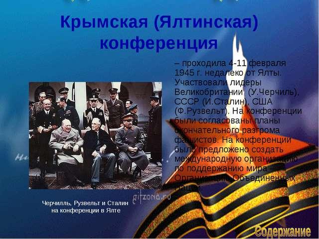 Крымская (Ялтинская) конференция – проходила 4-11 февраля 1945 г. недалеко о...