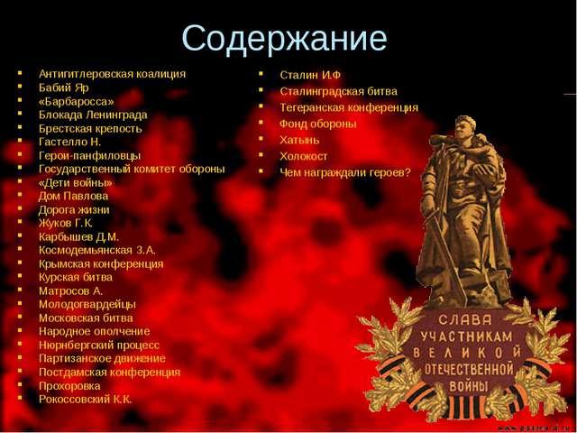 Содержание Антигитлеровская коалиция Бабий Яр «Барбаросса» Блокада Ленинграда...