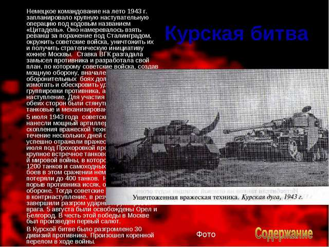 Курская битва Немецкое командование на лето 1943 г. запланировало крупную на...
