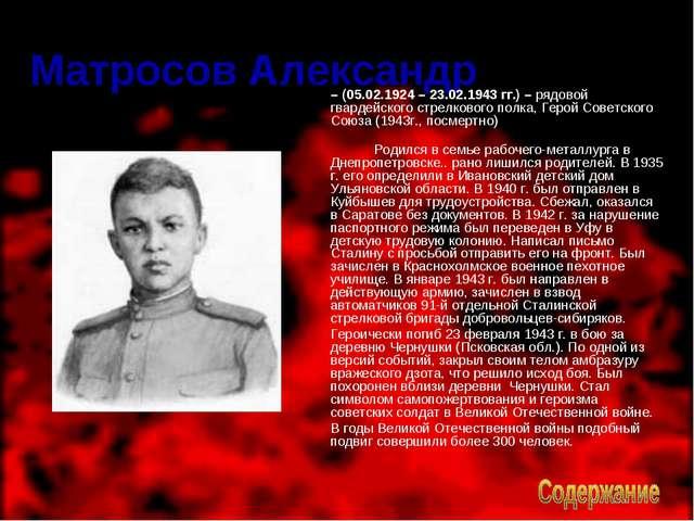 Матросов Александр – (05.02.1924 – 23.02.1943 гг.) – рядовой гвардейского ст...