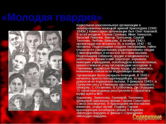 «Молодая гвардия» подпольная комсомольская организации в оккупированном неме...