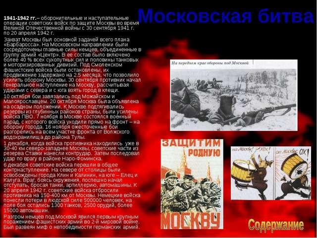 Московская битва 1941-1942 гг.– оборонительные и наступательные операции сов...