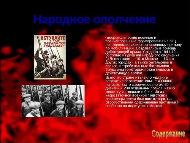 Народное ополчение - добровольческие военные и военизированные формирования и...