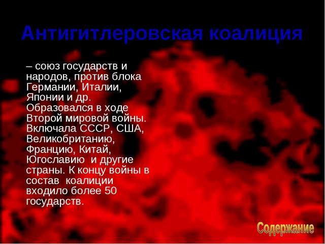 Антигитлеровская коалиция – союз государств и народов, против блока Германии...