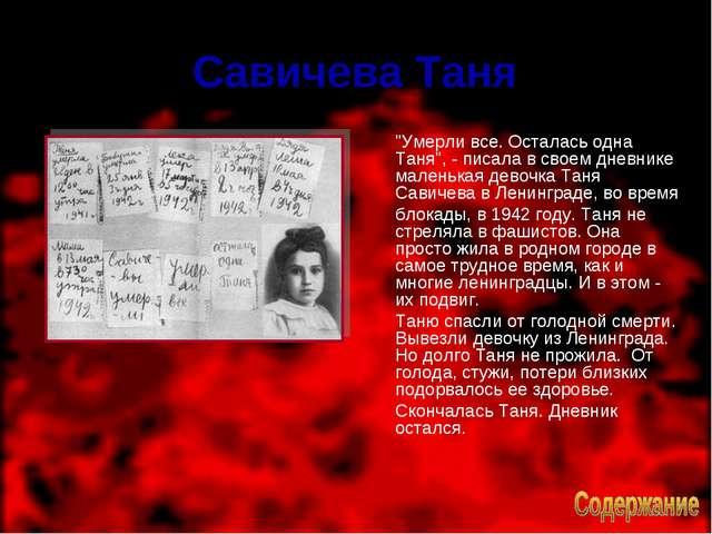 """Савичева Таня """"Умерли все. Осталась одна Таня"""", - писала в своем дневнике ма..."""