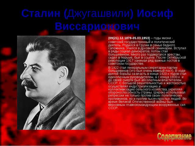 Сталин (Джугашвили) Иосиф Виссарионович (09(21).12.1879-05.03.1953) – годы ж...