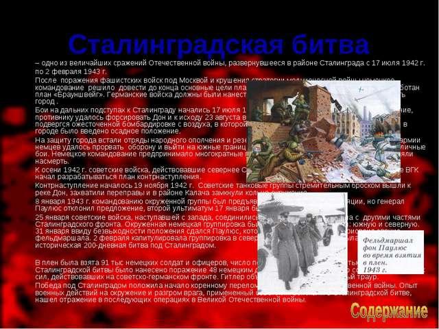 Сталинградская битва – одно из величайших сражений Отечественной войны, разв...