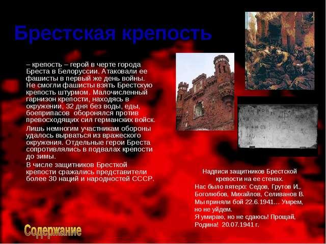 Брестская крепость – крепость – герой в черте города Бреста в Белоруссии. Ат...