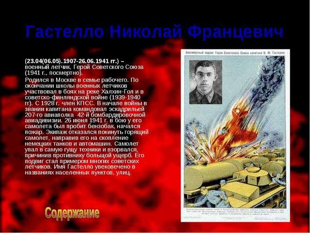 Гастелло Николай Францевич (23.04(06.05).1907-26.06.1941 гг.) – военный летч...