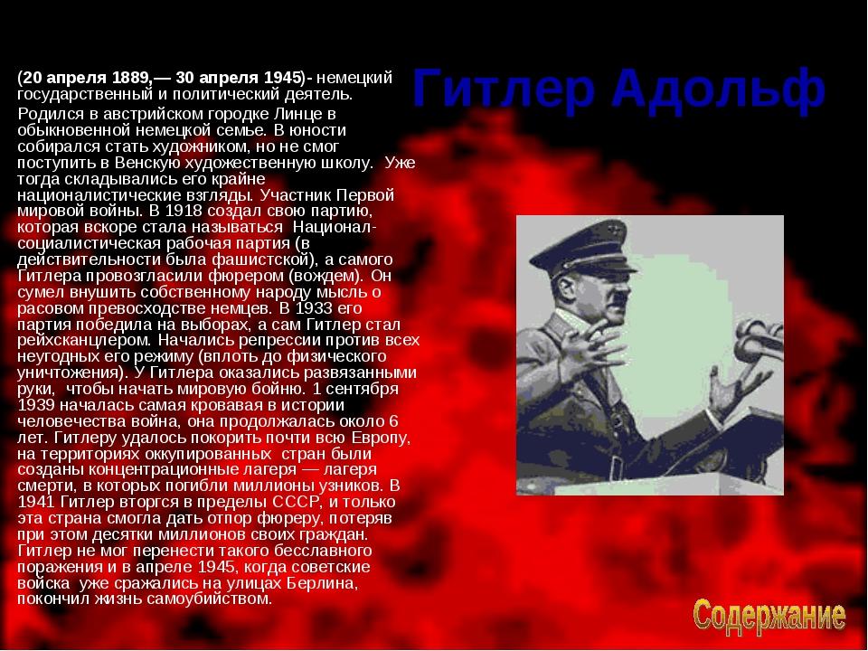 Гитлер Адольф (20 апреля 1889,— 30 апреля 1945)- немецкий государственный и...