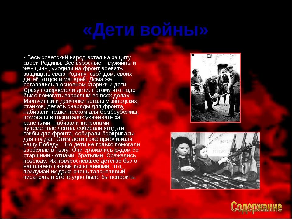 «Дети войны» - Весь советский народ встал на защиту своей Родины. Все взросл...