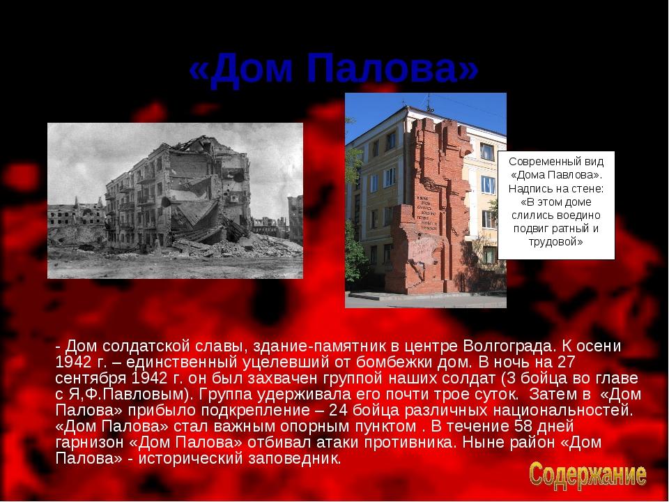 «Дом Палова» - Дом солдатской славы, здание-памятник в центре Волгограда. К...