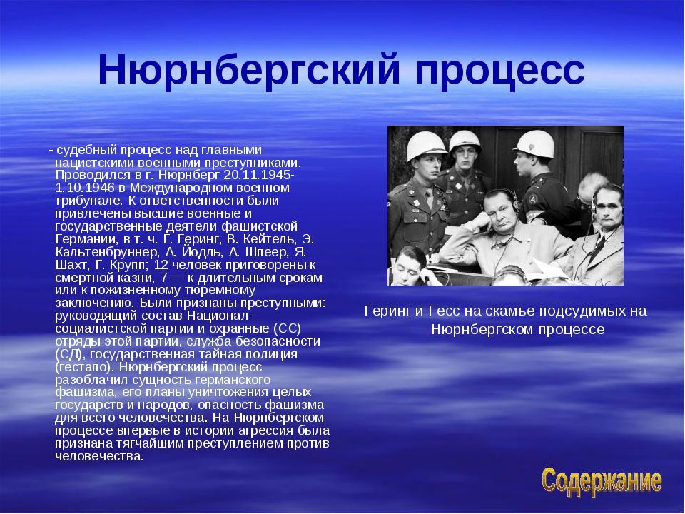 Нюрнбергский процесс - судебный процесс над главными нацистскими военными пре...
