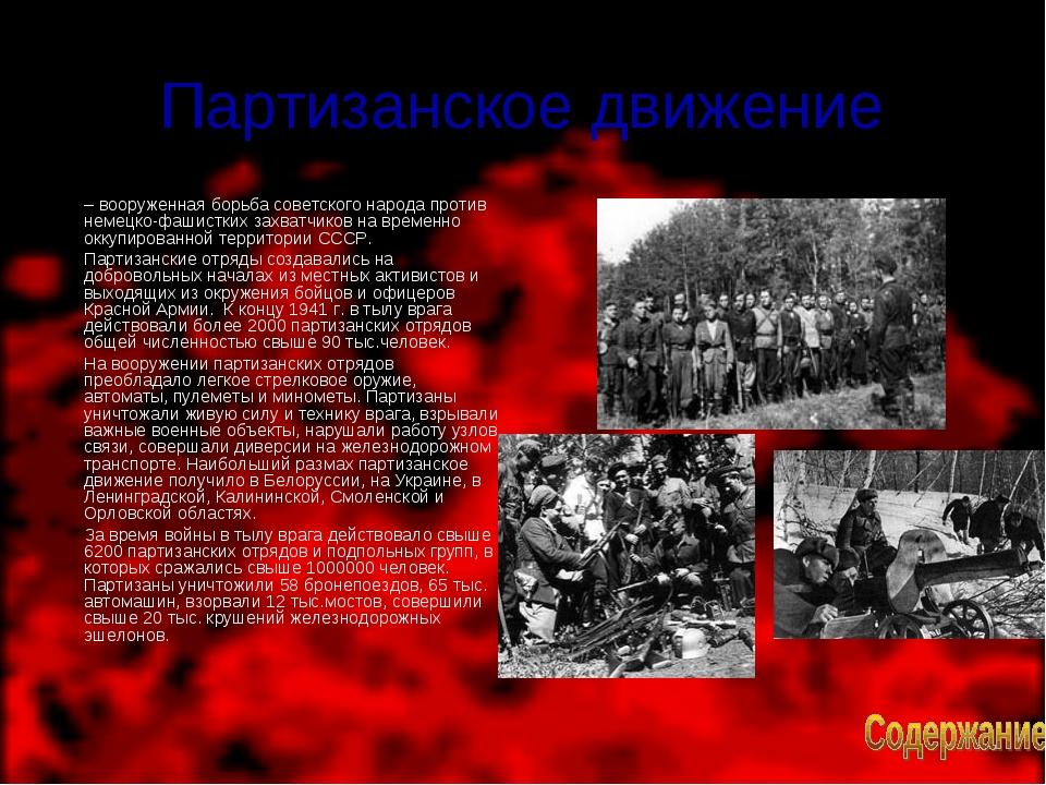 Партизанское движение – вооруженная борьба советского народа против немецко-...