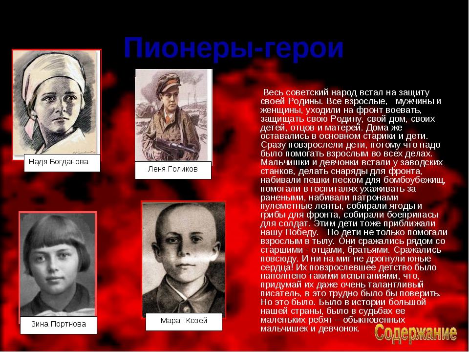 Пионеры-герои  Весь советский народ встал на защиту своей Родины. Все взросл...