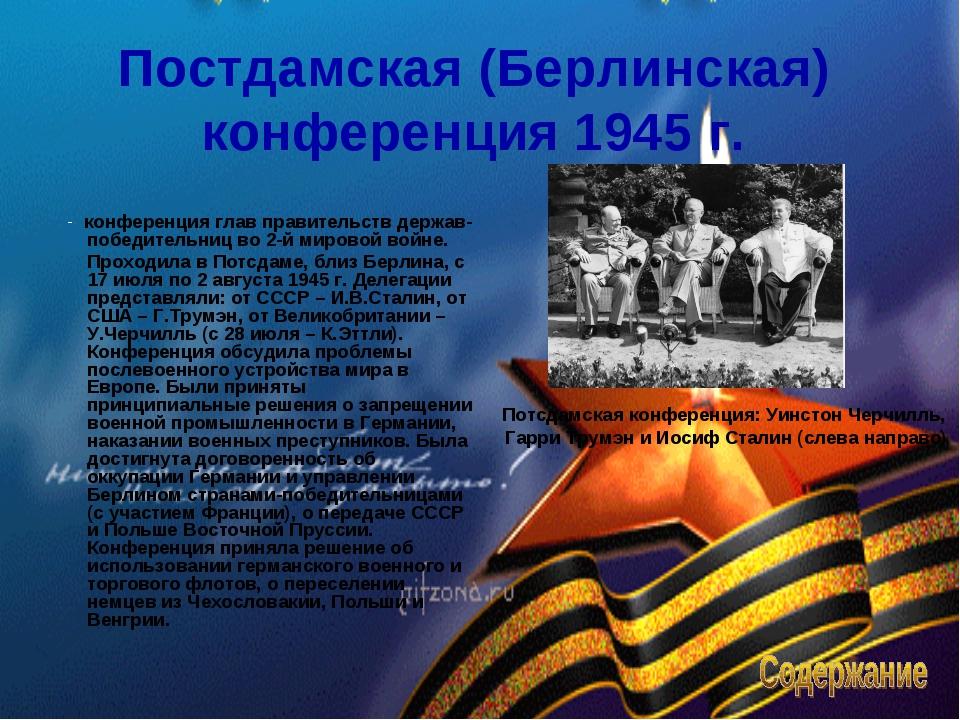Постдамская (Берлинская) конференция 1945 г. - конференция глав правительств...