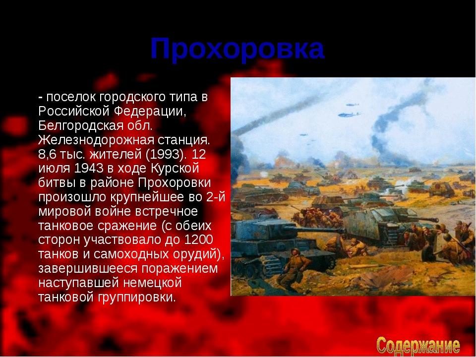 Прохоровка - поселок городского типа в Российской Федерации, Белгородская об...
