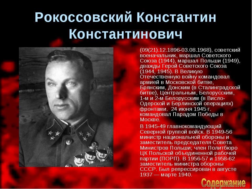 Рокоссовский Константин Константинович (09(21).12.1896-03.08.1968), советски...