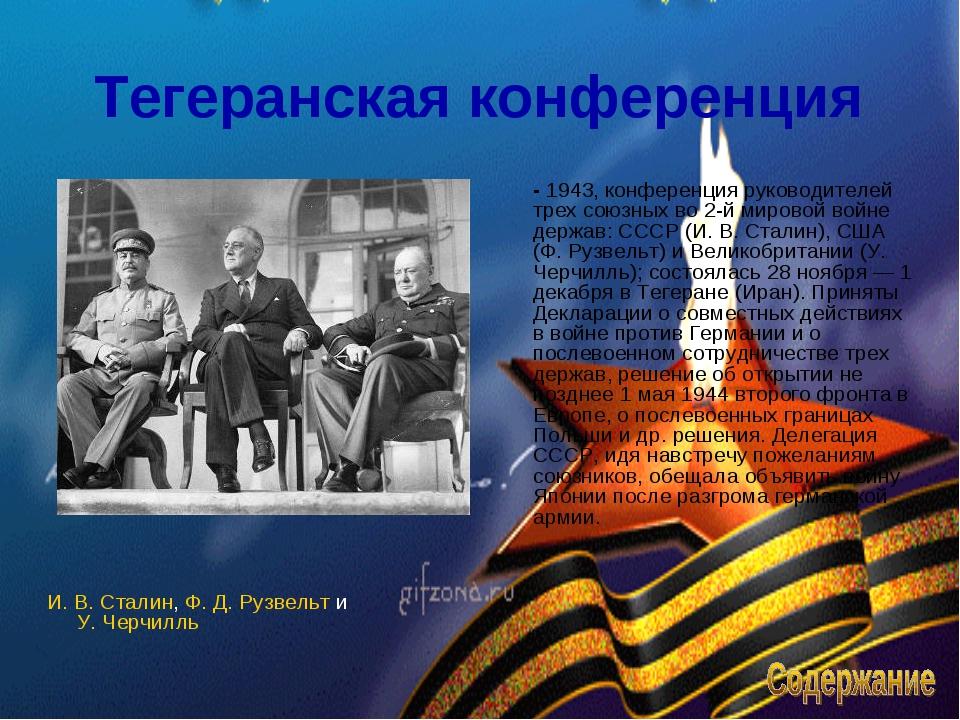 Тегеранская конференция - 1943, конференция руководителей трех союзных во 2-...
