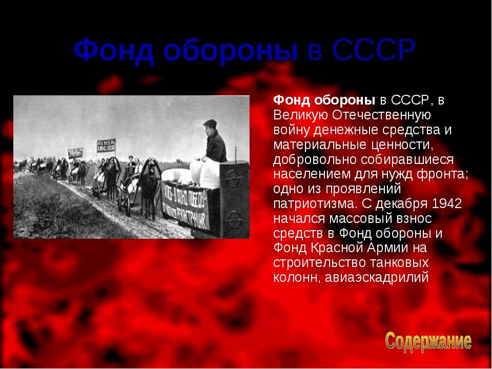 Фонд обороны в СССР Фонд обороны в СССР, в Великую Отечественную войну денеж...