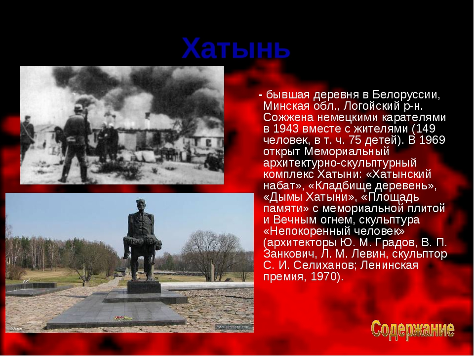 Хатынь - бывшая деревня в Белоруссии, Минская обл., Логойский р-н. Сожжена не...