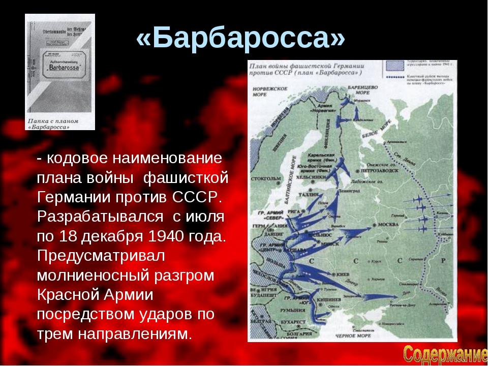 «Барбаросса» - кодовое наименование плана войны фашисткой Германии против СС...