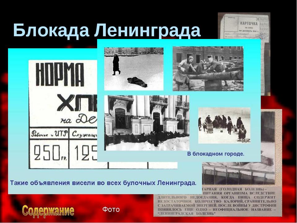 Блокада Ленинграда –с 8 сентября 1941 года. Фашисты окружили Ленинград со вс...