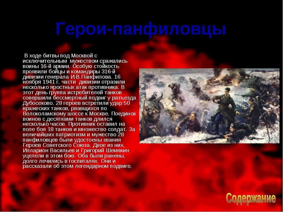 Герои-панфиловцы  В ходе битвы под Москвой с исключительным мужеством сражал...