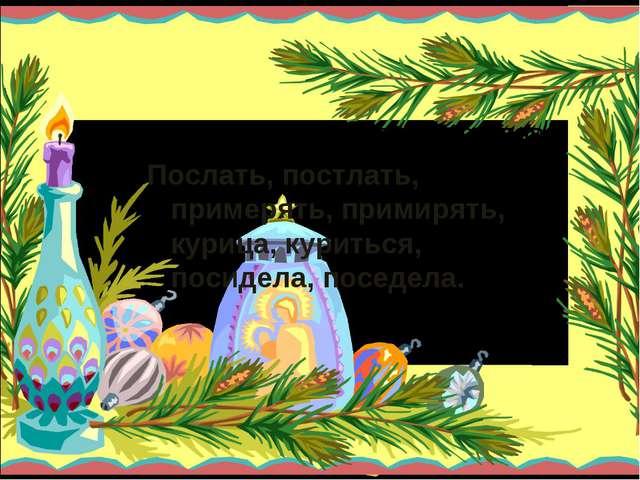 Запишите транскрипцию слов: Послать, постлать, примерять, примирять, курица,...