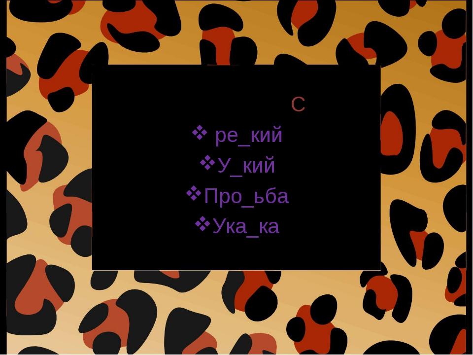 Укажите слово, в котором пропущена буква С ре_кий У_кий Про_ьба Ука_ка