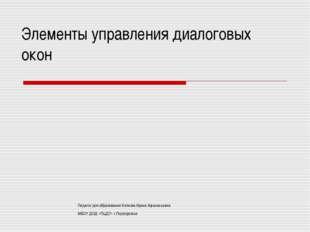 Элементы управления диалоговых окон Педагог доп.образования Каткова Ирина Афа