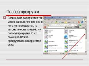 Полоса прокрутки Если в окне содержится так много данных, что все они в него