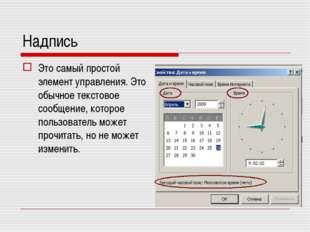 Надпись Это самый простой элемент управления. Это обычное текстовое сообщение