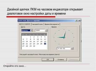 Двойной щелчок ЛКМ на часовом индикаторе открывает диалоговое окно настройки